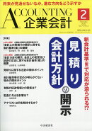 企業会計 2020年 02月号 [雑誌]