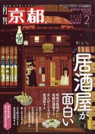 月刊 京都 2020年 02月号 [雑誌]