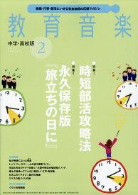 教育音楽 中学・高校版 2020年 02月号 [雑誌]