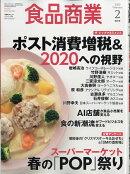 食品商業 2020年 02月号 [雑誌]