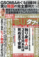実話BUNKA (ブンカ) タブー 2020年 02月号 [雑誌]