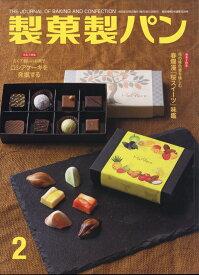 製菓製パン 2020年 02月号 [雑誌]