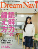 Dream Navi (ドリームナビ) 2020年 02月号 [雑誌]