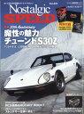 Nostalgic Speed (ノスタルジック スピード) 2020年 02月号 [雑誌]