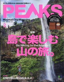 PEAKS (ピークス) 2020年 02月号 [雑誌]