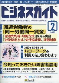 ビジネスガイド 2020年 02月号 [雑誌]