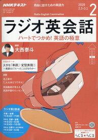 NHK ラジオ ラジオ英会話 2020年 02月号 [雑誌]