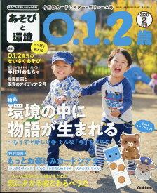 あそびと環境0・1・2歳 2020年 02月号 [雑誌]