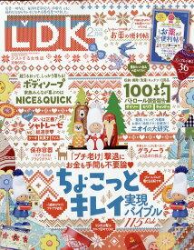 LDK (エル・ディー・ケー) 2020年 02月号 [雑誌]