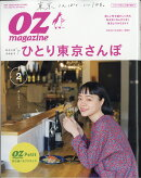 OZ magazine Petit (オズマガジンプチ) 2020年 02月号 [雑誌]