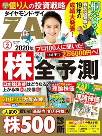 ダイヤモンドZAi(ザイ) 2020年 2月号 [雑誌](「株」全予測&人気株500診断&上場 全銘柄の理論株価)