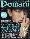 Domani (ドマーニ) 2020年 02月号 [雑誌]
