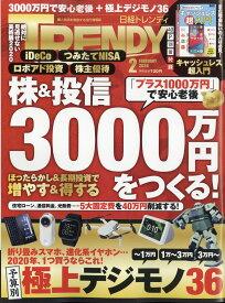 日経 TRENDY (トレンディ) 2020年 02月号 [雑誌]