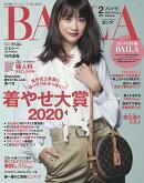 コンパクト版BAILA (バイラ) 2020年 02月号 [雑誌]