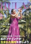 HULA Lea (フラレア) 2020年 02月号 [雑誌]