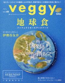 veggy (ベジィ) 2020年 02月号 [雑誌]