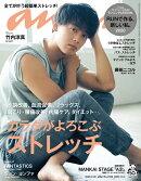 anan (アンアン) 2020年 2/26号 [雑誌]