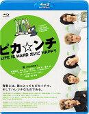 ピカ☆ンチ LIFE IS HARDだけどHAPPY 【Blu-ray】
