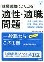就職試験によく出る適性・適職問題('21) [ 就職対策研究会 ]