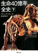 生命40億年全史(下巻)
