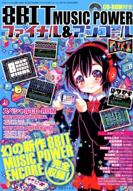 8BIT MUSIC POWERファイナル&アンコール CD-ROM付き (三才ムック)