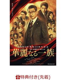 【先着特典】連続ドラマW 華麗なる一族 DVD-BOX(B6クリアファイル) [ 中井貴一 ]