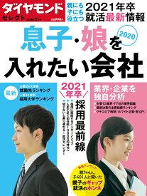 ダイヤモンド・セレクト 2020年 2月号[雑誌] (息子・娘を入れたい会社2020)