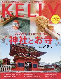 KELLy (ケリー) 2020年 02月号 [雑誌]
