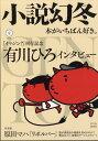 小説幻冬 2020年 02月号 [雑誌]