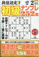 段位認定初級ナンプレ252題 2020年 02月号 [雑誌]