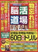 脳活道場 vol.30 2020年 02月号 [雑誌]