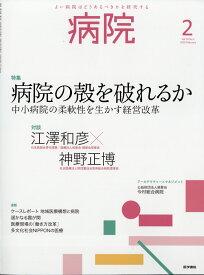 病院 2020年 02月号 [雑誌]