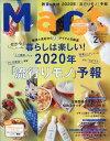 Mart (マート) 2020年 02月号 [雑誌]
