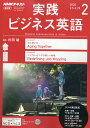 NHK ラジオ 実践ビジネス英語 2020年 02月号 [雑誌]