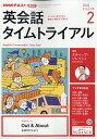 NHK ラジオ 英会話タイムトライアル 2020年 02月号 [雑誌]