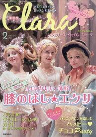 Clara (クララ) 2020年 02月号 [雑誌]