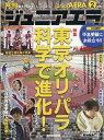 月刊 junior AERA (ジュニアエラ) 2020年 02月号 [雑誌]