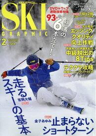 スキーグラフィック 2020年 02月号 [雑誌]