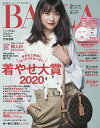 BAILA (バイラ) 2020年 02月号 [雑誌]
