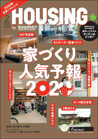 月刊 HOUSING (ハウジング)by suumo(バイスーモ) 2020年 02月号 [雑誌]