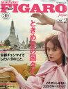 madame FIGARO japon (フィガロ ジャポン) 2020年 02月号 [雑誌]