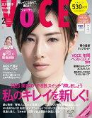 VOCE (ヴォーチェ) 付録なし版 2020年 02月号 [雑誌]