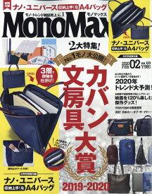 Mono Max (モノ・マックス) 2020年 02月号 [雑誌]