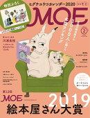 MOE (モエ) 2020年 02月号 [雑誌]