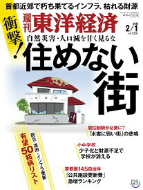 週刊 東洋経済 2020年 2/1号 [雑誌]