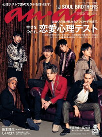 anan (アンアン) 2020年 2/19号 [雑誌]