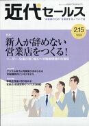 近代セールス 2020年 2/15号 [雑誌]