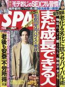 SPA! (スパ) 2020年 2/18号 [雑誌]