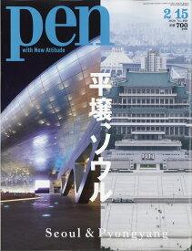 Pen (ペン) 2020年 2/15号 [雑誌]