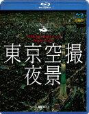 東京空撮夜景【Blu-ray】